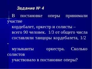 Задание № 4 В постановке оперы принимали участие кордебалет, оркестр и солист