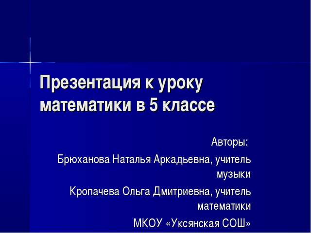 Презентация к уроку математики в 5 классе Авторы: Брюханова Наталья Аркадьевн...