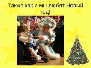 Также как и мы любят Новый год!