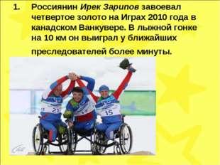 РоссиянинИрек Зариповзавоевал четвертое золото на Играх 2010 года в канадск