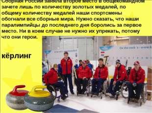 Сборная России заняла второе место в общекомандном зачете лишь по количеству