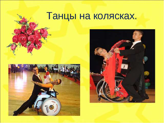 Танцы на колясках.