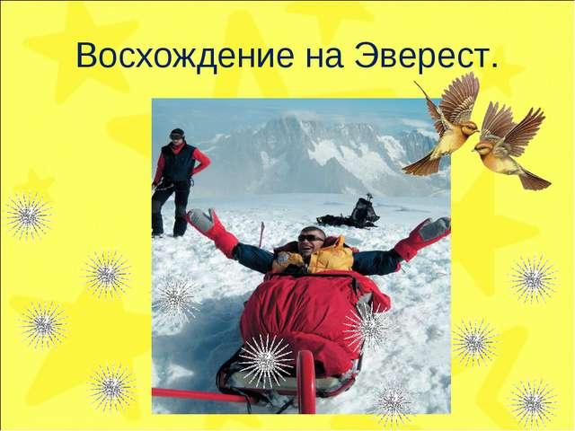 Восхождение на Эверест.