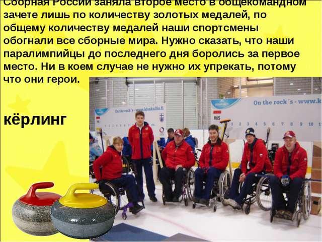 Сборная России заняла второе место в общекомандном зачете лишь по количеству...