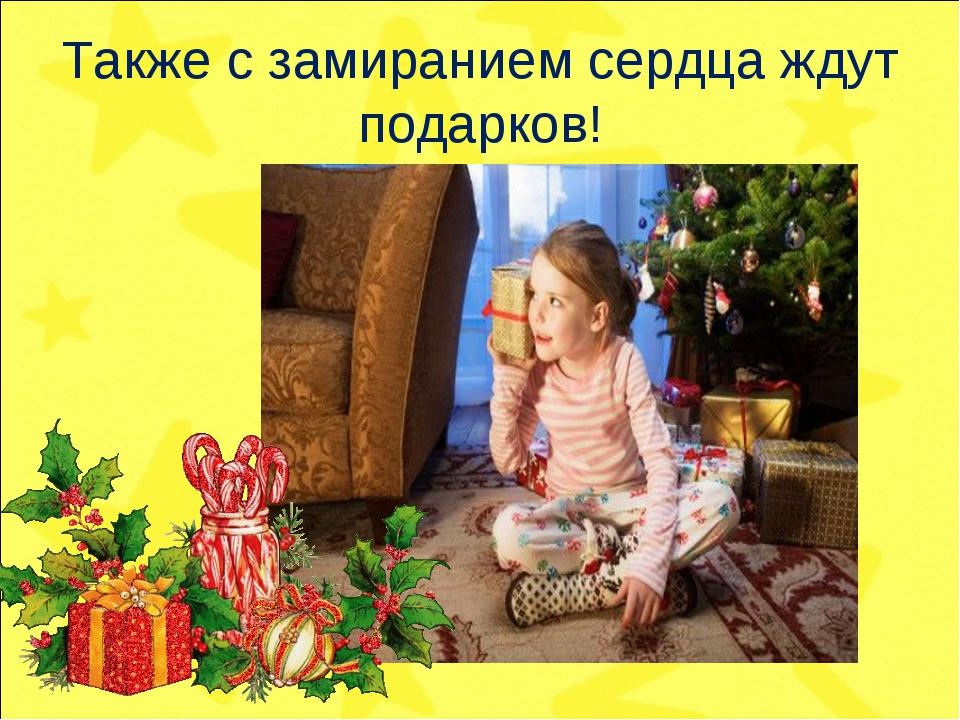 Также с замиранием сердца ждут подарков!