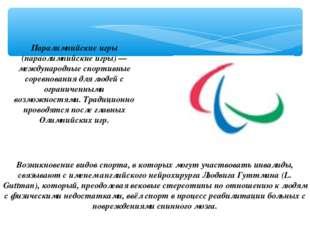 Паралимпийские игры (параолимпийские игры) — международные спортивные соревно