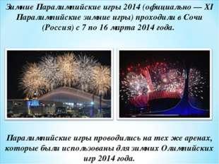 Зимние Паралимпийские игры 2014 (официально — XI Паралимпийские зимние игры)