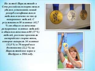 На зимней Паралимпиаде в Сочи российским спортсменам удалось установить новый