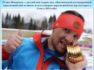Роман Петушков — российский спортсмен, единственный шестикратный паралимпийск