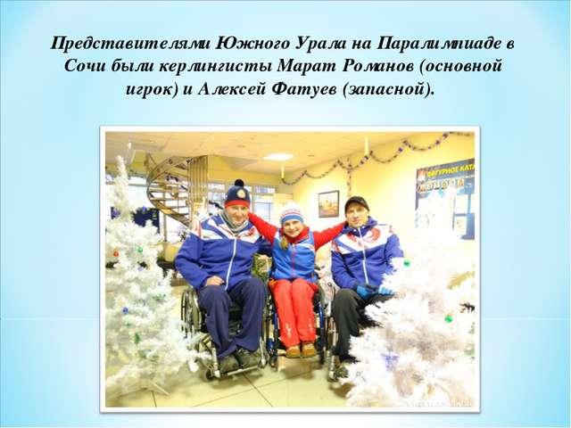 Представителями Южного Урала на Паралимпиаде в Сочи были керлингисты Марат Ро...