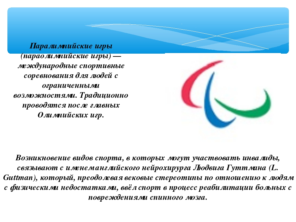 Паралимпийские игры (параолимпийские игры) — международные спортивные соревно...