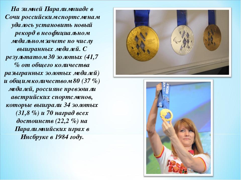 На зимней Паралимпиаде в Сочи российским спортсменам удалось установить новый...