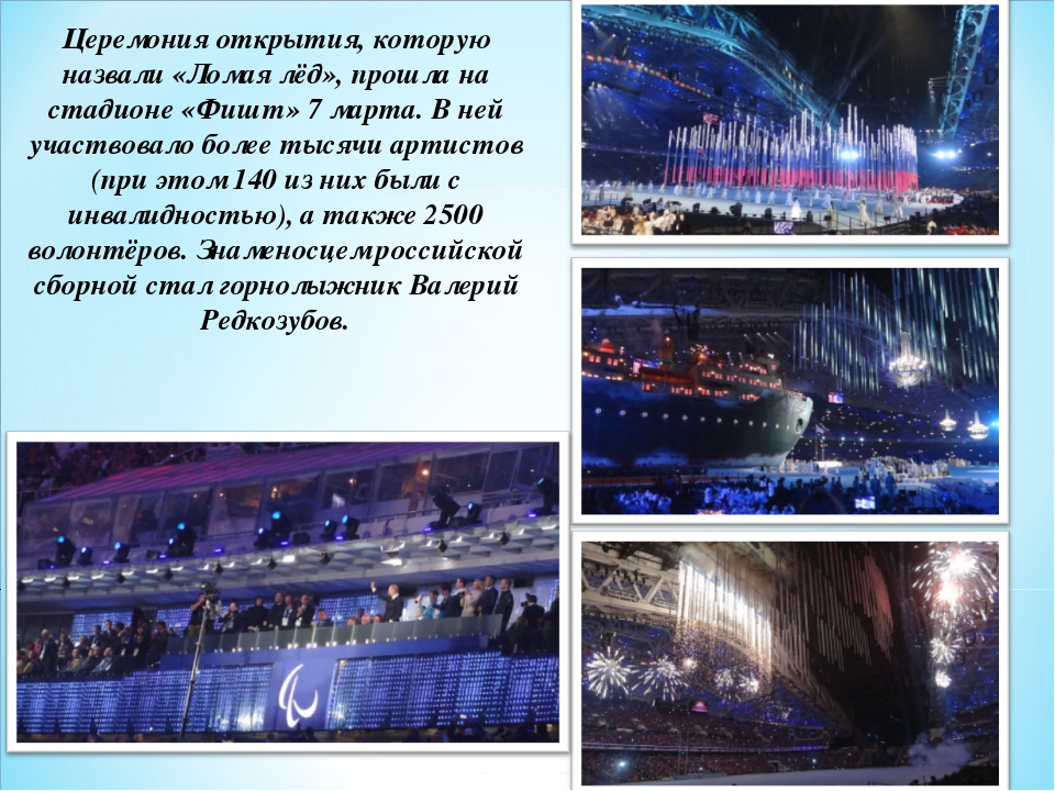 Церемония открытия, которую назвали «Ломая лёд», прошла на стадионе «Фишт» 7...