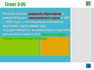 Ответ 2-20 Николай получил домашнее образование в рамках большого гимназическ