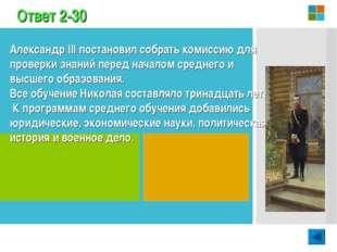 Ответ 2-30 Александр III постановил собрать комиссию для проверки знаний пере