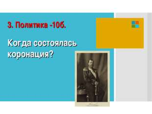 3. Политика -10б. Когда состоялась коронация?