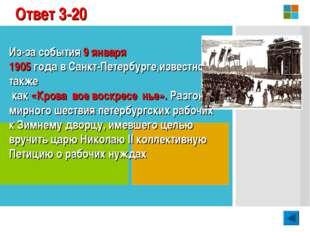 Ответ 3-20 Из-за события 9 января 1905 года в Санкт-Петербурге,известное такж