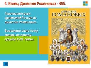 Перечислите всех правителей России из династии Романовых. Выскажите свою точк