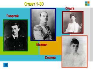 Ответ 1-30 Георгий Ольга Михаил Ксения