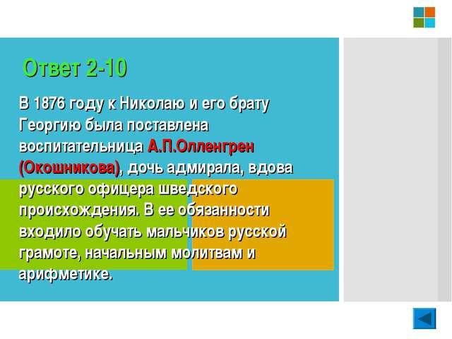 Ответ 2-10 В 1876 году к Николаю и его брату Георгию была поставлена воспитат...