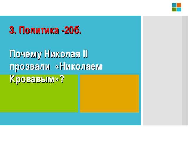 3. Политика -20б. Почему Николая II прозвали «Николаем Кровавым»?