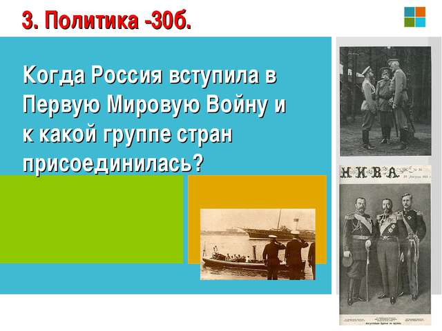 3. Политика -30б. Когда Россия вступила в Первую Мировую Войну и к какой груп...
