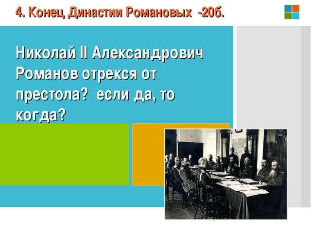 Николай II Александрович Романов отрекся от престола? если да, то когда? 4. К...