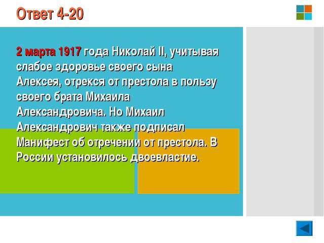2 марта 1917 года Николай II, учитывая слабое здоровье своего сына Алексея, о...