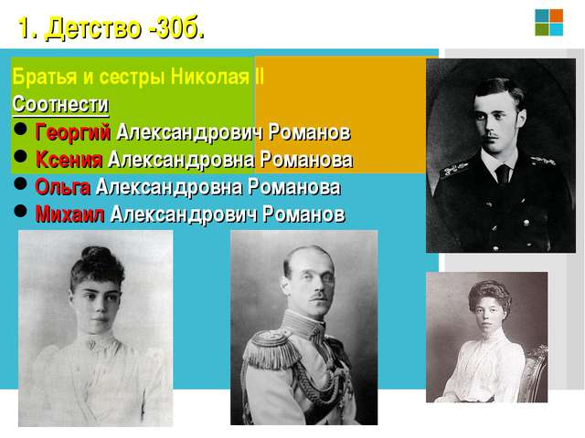 1. Детство -30б. Братья и сестры Николая II Соотнести Георгий Александрович Р...