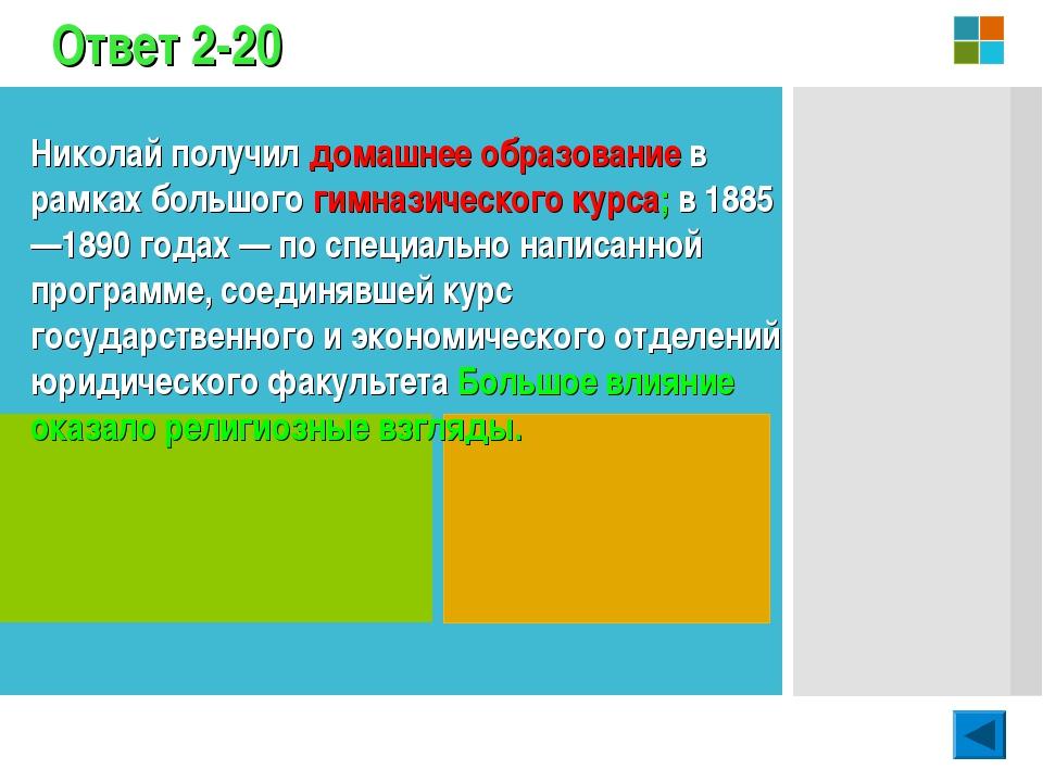 Ответ 2-20 Николай получил домашнее образование в рамках большого гимназическ...
