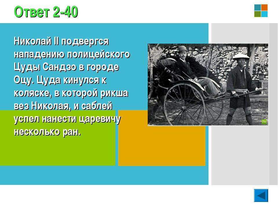 Николай II подвергся нападению полицейского Цуды Сандзо в городе Оцу. Цуда ки...