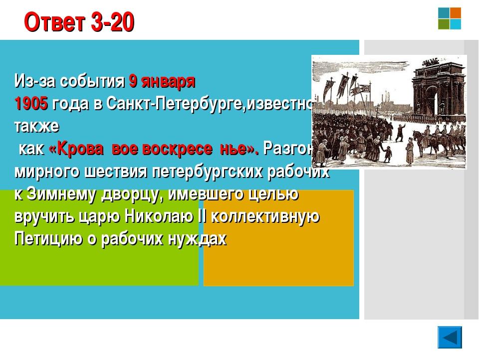 Ответ 3-20 Из-за события 9 января 1905 года в Санкт-Петербурге,известное такж...