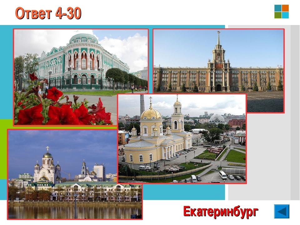 Ответ 4-30 Екатеринбург