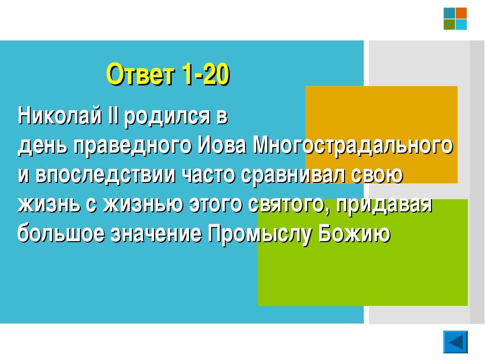 Ответ 1-20 Николай II родился в день праведного Иова Многострадального и впос...