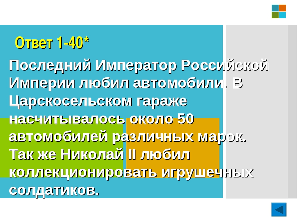 Ответ 1-40* Последний Император Российской Империи любил автомобили. В Царско...