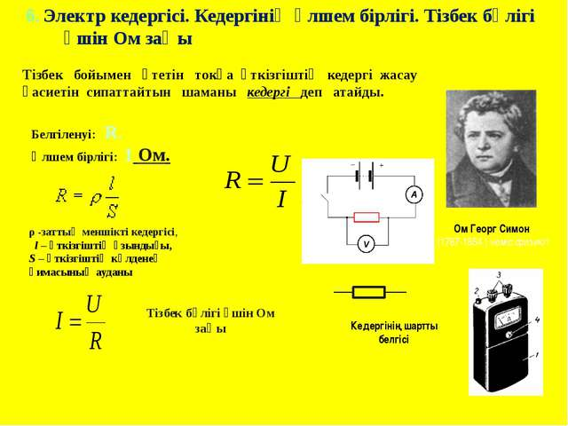 7. Өткізгіштерді тізбектей қосу R = R1 + R2 I = I1 = I2 U = U1 + U2