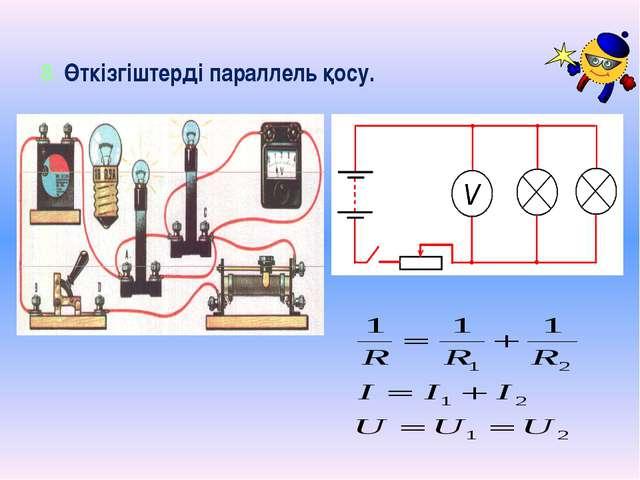 9. Электр тогының жұмысы 1 Вт·сағ = 1 кВт*сағ = Жұмысты өлшейтін құрал - элек...