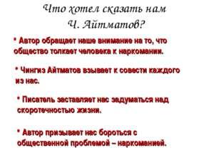 Что хотел сказать нам Ч. Айтматов? Автор обращает наше внимание на то, что об