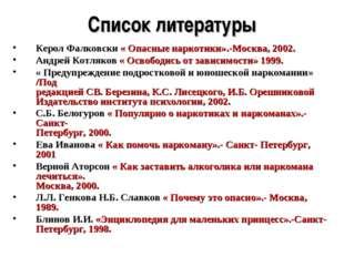 Список литературы Керол Фалковски « Опасные наркотики».-Москва, 2002. Андрей