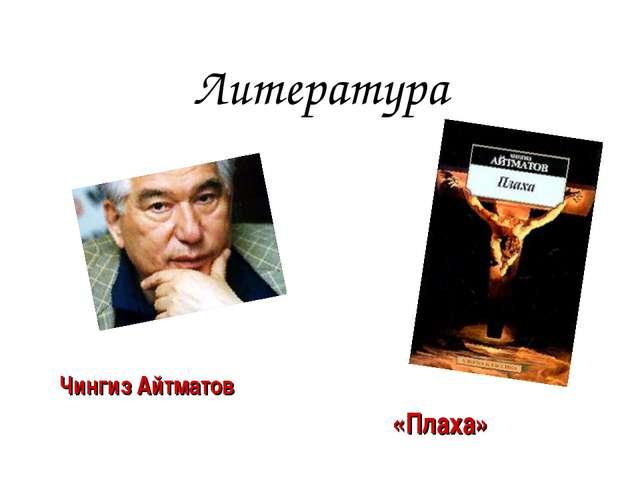 Литература Чингиз Айтматов «Плаха»