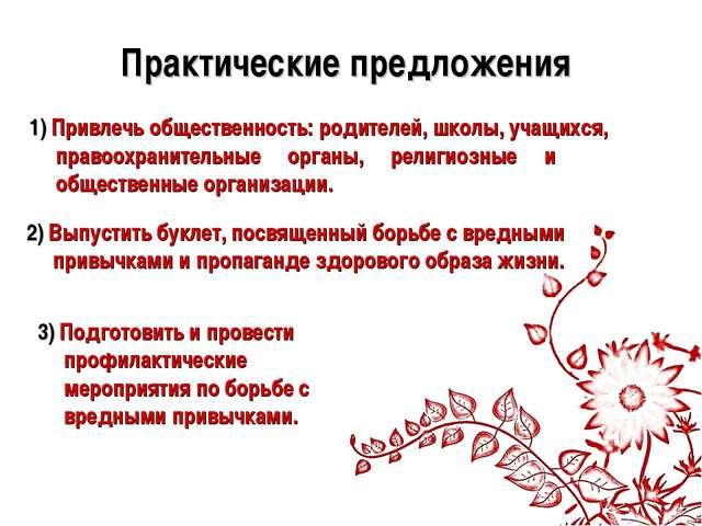 Практические предложения 1) Привлечь общественность: родителей, школы, учащих...