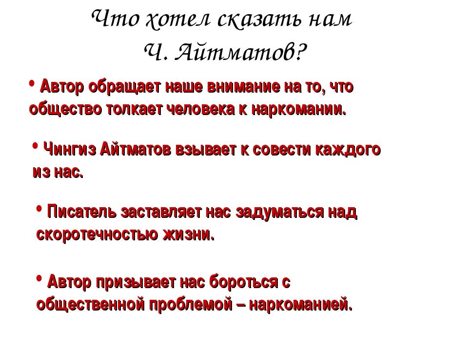 Что хотел сказать нам Ч. Айтматов? Автор обращает наше внимание на то, что об...