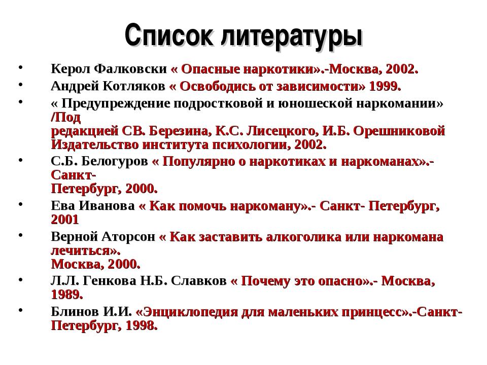 Список литературы Керол Фалковски « Опасные наркотики».-Москва, 2002. Андрей...