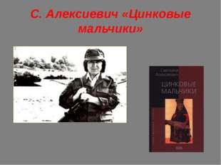 С. Алексиевич «Цинковые мальчики»