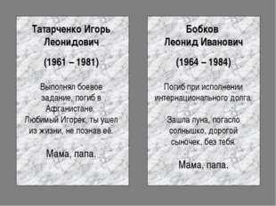 Татарченко Игорь Леонидович (1961 – 1981) Выполнял боевое задание, погиб в Аф