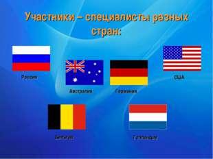 Участники – специалисты разных стран: Россия Австралия Германия США Бельгия Г