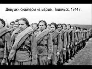 Девушки-снайперы на марше. Подольск, 1944 г.
