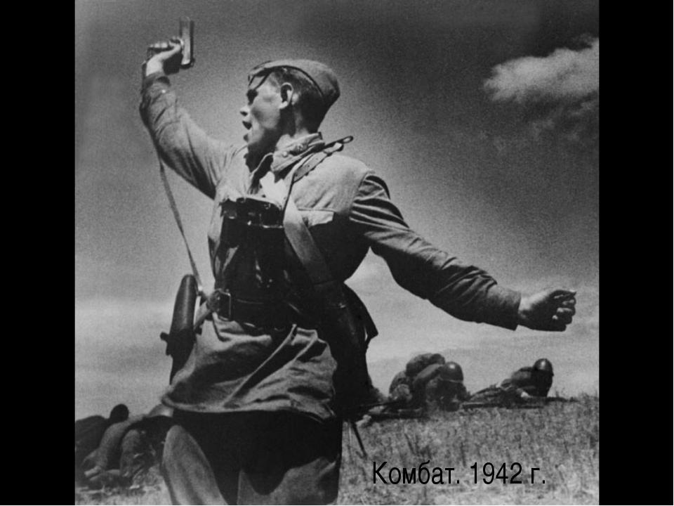 Комбат. 1942 г.