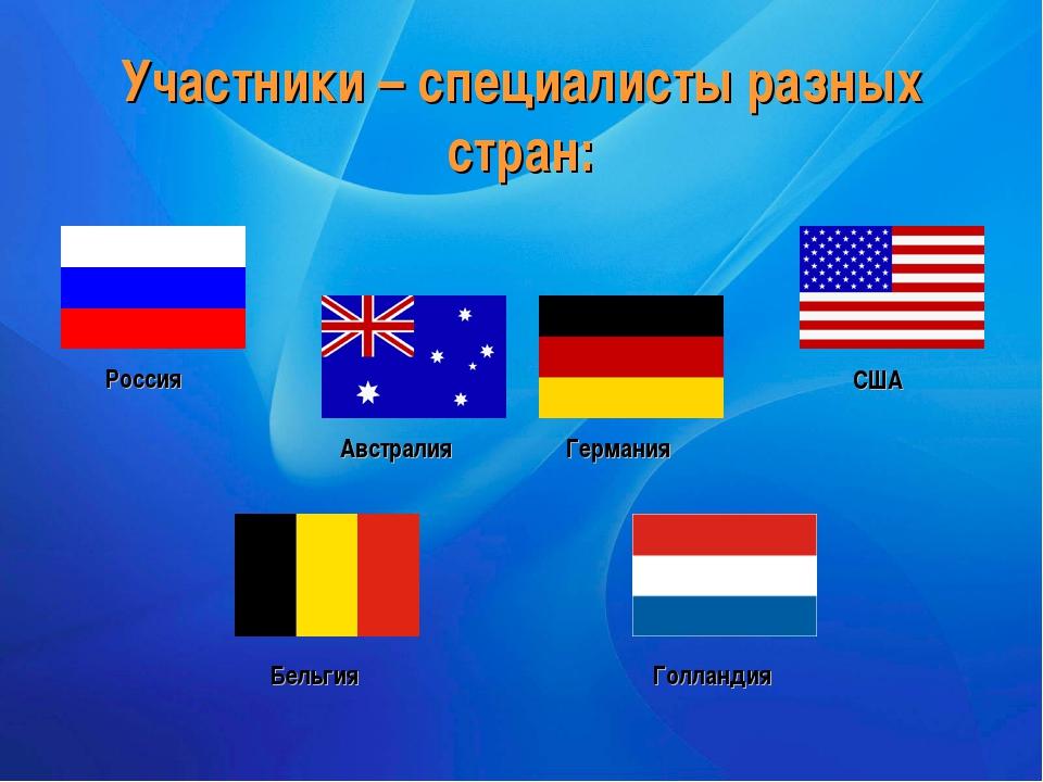 Участники – специалисты разных стран: Россия Австралия Германия США Бельгия Г...