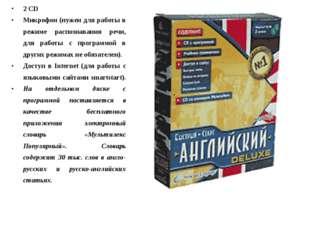 2 CD Микрофон (нужен для работы в режиме распознавания речи, для работы с про